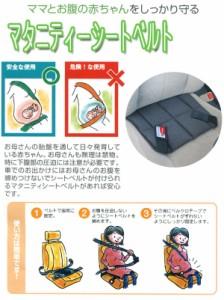 マタニティシートベルト NI-4184■妊婦さんもシートベルト!ママとおなかの赤ちゃんをしっかり守ります (日本育児)