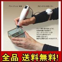 【送料無料!ポイント2%】ペン感覚でサクサク切削作業!パワーリューター ペンシル150