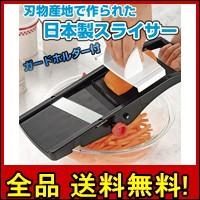 【送料無料!ポイント2%】料理の下ごしらえがスピーディーに!刃物産地で作られた日本製スライサー SV-3178