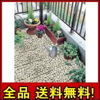 【送料無料!ポイント2%】並べて敷くだけ!お庭やベランダに!雑草防止機能付天然石マット(6枚組)