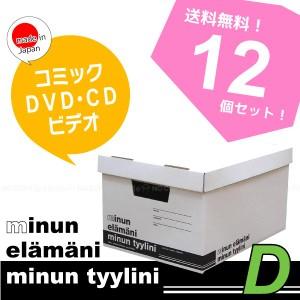 ミヌンボックスDタイプ[MBD-BK]【お買い得12個セット】【直】【送料無料】[BAND]