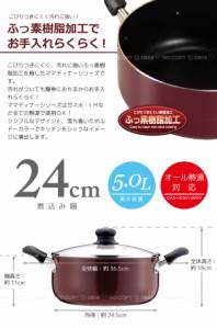 ママディナー ふっ素加工IH対応 煮込鍋24cm[H-2095][PAL]