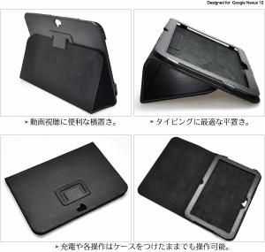 【Google Nexus 10用】レザー調スタンドケース■グーグル ネクサス テン 専用 タッチパネルも保護する合皮(PUレザー)製手帳型保護カバー