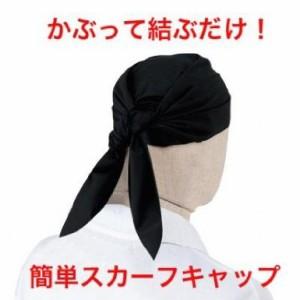 大人気アイテム! 【スカーフキャップ】 2枚セット