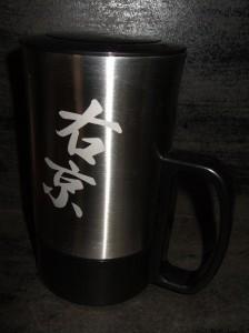 ★名入れステンレスマグカップ♪魔法瓶がカップになった。保温力抜群!誕生祝・結婚祝・プレゼント・ギフトに最適♪