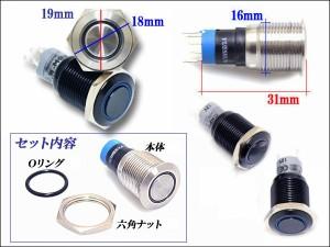 防水LEDリングイルミ プッシュスイッチφ16mm『ロック付きタイプ』ブラックボディ/白LED 12V【1個売り】