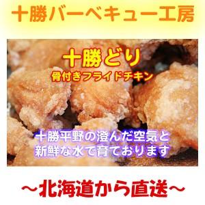 新鮮♪骨付きフライドチキン500g ※未調理品(味付けのみ)