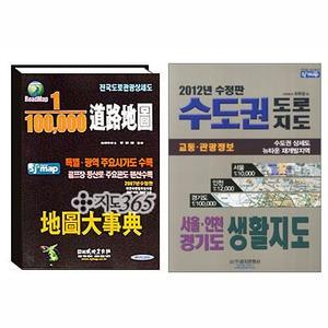 (先払いのみ) 韓国地図 10万全国道路地図本(地図大辞典)- 道路、交通、観光、旅行用地図本(2種1択)