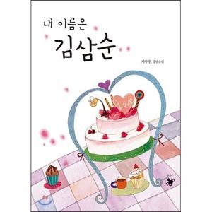 韓国小説 キム・ソナ、ヒョンビン主演のドラマ「私の名前はキム・サムスン」小説