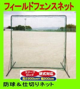 UNIX フィールドフェンスネット 硬式野球対応 軟式、ソフト使用可 新品