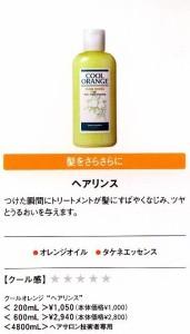 ルベル クールオレンジヘアリンス 1600ml【業務用詰替】