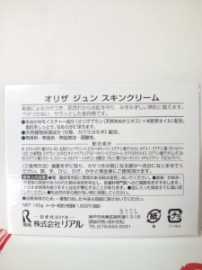 リアルオリザ純米ぬかスキンクリーム185g