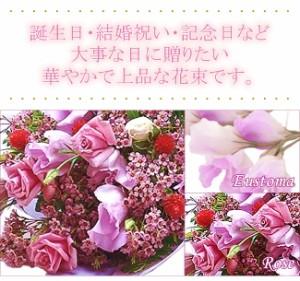 【お誕生日の花束】バラとトルコ桔梗のエレガントブーケ