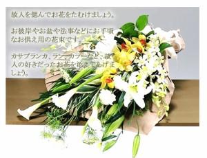 【お盆花束】お供え花 花束1