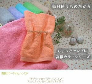 33色から選べる高級カラータオルハンカチ日本製(泉州タオル)28×29少し大きめのほぼ正方形サイズ♪おしぼりやハンドタオルにも
