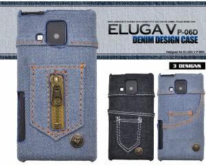 【ELUGA V P-06D用】デニムデザインケース(ジーンズデザイン)* ドコモ エルーガ V P-06D *バックカバー/保護ケース(dp06d-14)
