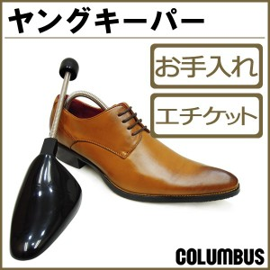 コロンブスヤングキーパー シューキーパー シューズキーパー 靴ケア 革靴 しわ伸ばし シューズケア シューケア その他 co1038