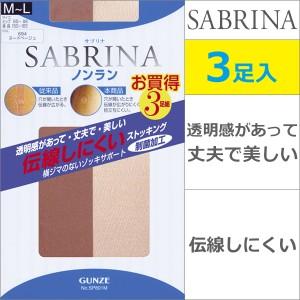 SABRINA サブリナ ノンラン 3足入 グンゼ GUNZE   レディース 女性 婦人 ストッキング パンティーストッキング SP801M-L