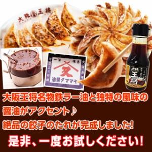 大阪王将【餃子のタレ】≪鉄ラー油入り≫