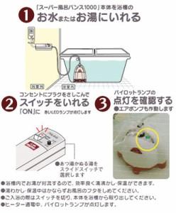 送料無料 スーパー風呂バンス1000   P05F07R■保温&湯沸し機能がプラス!節約も出来てさらにお得! (PAAGパアグ 風呂湯保温機)