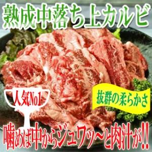 熟成中落ち上カルビ1kg/中落ち上カルビ/カルビ/かるび/熟成カルビ/カナダまたはアメリカ産/牛/霜降り中落カルビ/冷凍A