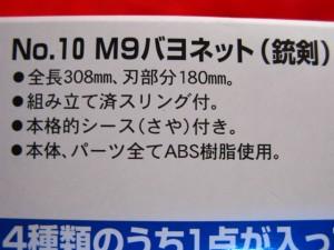 【遠州屋】 M9 バヨネット (銃剣) コンバットシリーズ (10) プラモデル アリイ(市/R)♪
