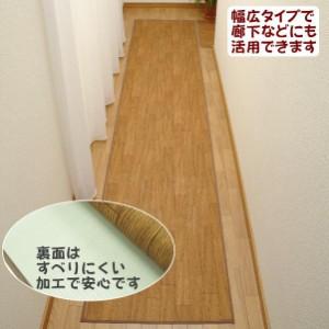 【送料無料!ポイント2%】フローリングの汚れやキズ防止に!木目調ロングマット 150cm