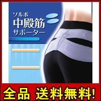 【送料無料!ポイント2%】腰痛対策!腰・骨盤+中殿筋をサポート!ソルボ 中殿筋サポーター(メッシュ薄型) 3サイズ