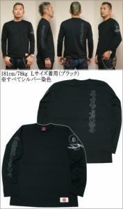 【4】和柄長袖Tシャツ 「仏陀」(ブッダ)【リブなし】