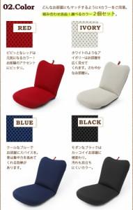 【カラー組合せ自由!2個セット】コンパクトでかわいい座椅子「APPLE」【送料無料】SALE日本製