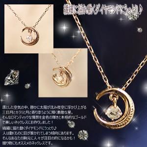 ネックレス 揺れる 天然ダイヤモンド 月 モチーフ ネックレス K18PG 送料無料 誕生日プレゼント ギフト