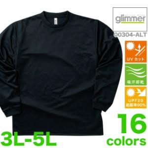 夏でも冬でも着用OK☆ドライ長袖Tシャツ#00304-ALT glimmer グリマー 大きいサイズ(3L-5L) kct lst-d