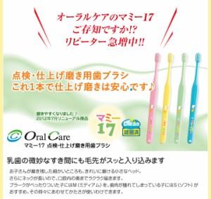 【メール便 送料無料】オーラルケア マミー17歯ブラシ 25本 [M便 1/1]