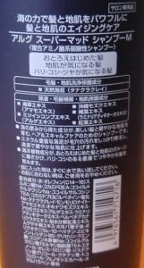【パシフィックプロダクツ】アルグ スーパーマッド シャンプーM【複合アミノ酸系弱酸性シャンプー】