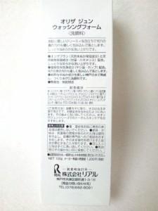 【定形外発送対応】リアルオリザ純 米ぬか洗肌料 100g