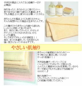 天然染色裏ガーゼフェイスタオル日本製(泉州タオル)34×85染料は「ドリンク」と「草木」で安心安全♪薄めなので細かな部分にもGOOD♪