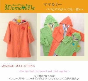 【送料無料】MAMA&ME MULTI-STRIPESキッズローブMサイズ(100-110)日本製【今治タオル】着丈約60cm子供用かわいいストライプ♪