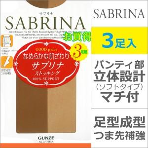 SABRINA サブリナ 3足組 グンゼ GUNZE | レディース 女性 婦人 ストッキング パンティーストッキング SP-73M-L