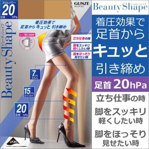 Beauty Shape スリムパワー20 着圧ストッキング グンゼ GUNZE | レディース 女性 婦人 着圧 ストッキング 着圧パンスト EA-302