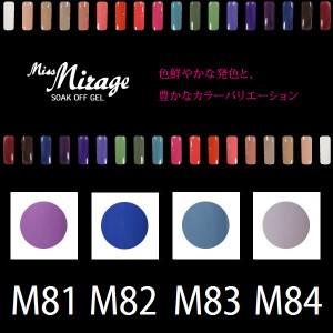 ミスミラージュ(マットカラー)★透け感がなくしっかり色付く原色系!MissMirageのソークオフジェル♪プロ仕様のカラージェル♪