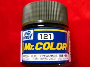 ■遠州屋■ Mr.カラー (121) RLM81 ブラウンバイオレット 独機上面色 半光沢 (市)♪