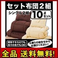 【送料無料!ポイント2%】カラーも選べるお得なシングルサイズ組布団!セット布団2組 10点セット