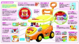 アンパンマン よくばりビジーカー2 最新型 (押し棒+ガード付き [乗用玩具] (4971404310339)
