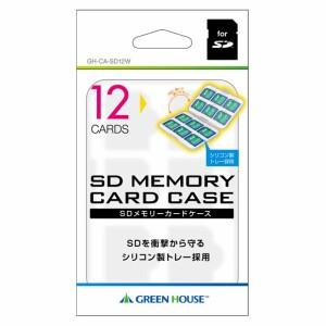 SDカードケース 収納ケース GH-CA-SD12W【1453】12枚収納 衝撃吸収 グリーンハウス【お勧め】