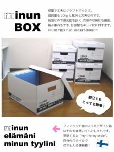 ミヌンボックスAタイプ[MBA-BK]【お買い得12個セット【送料無料】【直】[BAND]