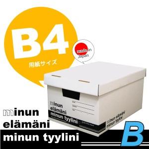 ミヌンボックスBタイプ[MBB-BK][BAND]