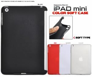 【iPad mini用】カラーソフトケース 4色展開*アイパット ミニ用TPU素材の保護カバーケース