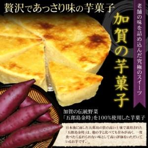 送加賀野菜の無添加スイートポテト/お土産/ランキング/送料無料/cool