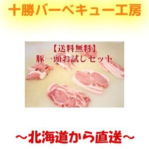 【送料無料】 十勝豚一頭お試しセット 1.2kg