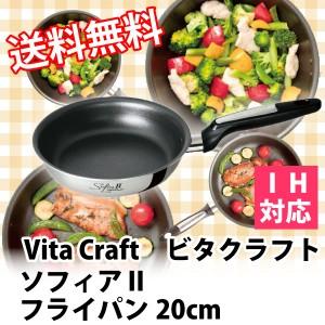 ビタクラフト ソフィア2 フライパン20cm (No.1740) VitaCraft Sofia2 ソフィア II
